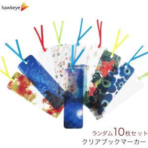 【10枚】30種類から届くクリアブックマーカー 10枚セット しおり 読書 本 yamanaka-inc