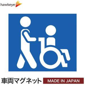車両用マグネット 車椅子 乗ってます[車いす/電動車椅子/老人/高齢者/送迎/福祉/介護/施設/福祉車両/送迎車] yamanaka-inc