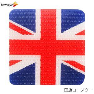 【グラスにくっつかない】イギリス国旗クリアコースター[ユニオンジャック/英国フラッグ/丸洗い/英国料理/ウィスキーにぴったりな国旗コースター]|yamanaka-inc