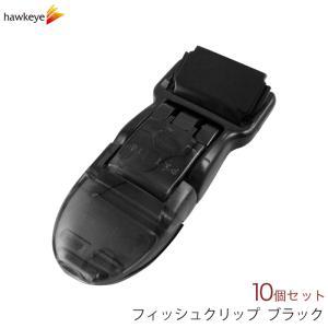 フィッシュクリップ ブラック 縫製が不要な15ミリ平紐簡単装着タイプ 10本入り|yamanaka-inc