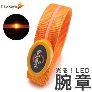 LED腕章 きらきら光るアームバンド オレンジ ボタン電池交換式散歩/夜/歩き/ウォーキング/ジョギング|yamanaka-inc