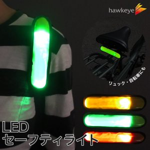LEDセーフティーバンド ワンタッチ式 ボタン電池交換式[ランニング/ナイトラン/マラソン/ランナー/ジョギング/サイクリング/ペット/防犯/パトロール/光る/反射]|yamanaka-inc