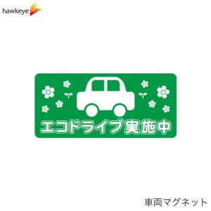 車両用マグネット エコドライブ実施中[安全運転/車/カー用品/ステッカー/環境/優しい/coolchoice/法定速度厳守] yamanaka-inc