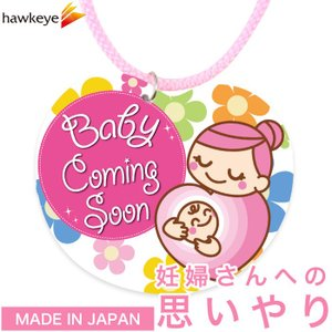 Baby coming soon マタニティマーク ハート型 花柄 カラフル マスコットタグ 着脱式[妊婦マーク/マタニティマーク/大きくて目立つ/花/かわいい/オシャレ]|yamanaka-inc