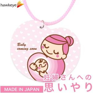 Baby coming soon マタニティマーク ハート型 ハート柄 ピンク マスコットタグ 着脱式[妊婦マーク/大きくて目立つ/ハート/ドット/水玉/オシャレ]|yamanaka-inc