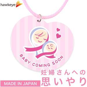 Baby coming soon マタニティマーク 可愛いハート型 リボン ピンク マスコットタグ 着脱式[妊婦/大きい/目立つ/シンプル/かわいい/オシャレ/ボーダー/赤ちゃん]|yamanaka-inc