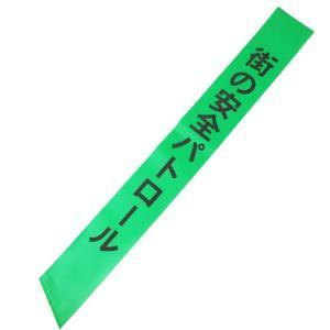 反射タスキ 街の安全パトロール|yamanaka-inc