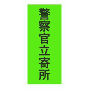警察官立寄所反射ステッカー|yamanaka-inc