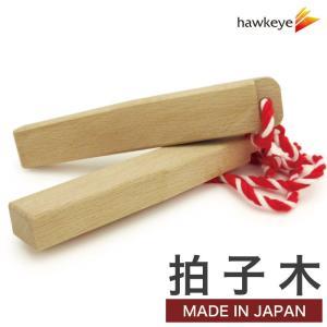 拍子木(高級樫の木製)|yamanaka-inc