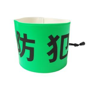 着脱カンタン 防犯腕章|yamanaka-inc