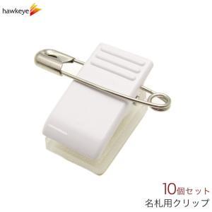 名札用クリップ 両面テープ付き 10個セット|yamanaka-inc