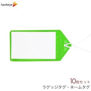 ラゲッジタグ ビニールケース シグナルグリーン 10枚入りパック|yamanaka-inc