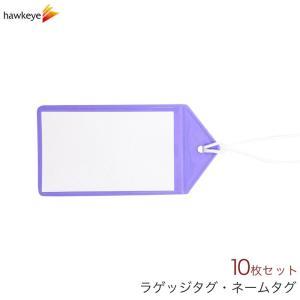 ラゲッジタグ ビニールケース パープル 10枚入りパック|yamanaka-inc