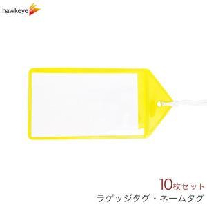 ラゲッジタグ ビニールケース イエロー 10枚入りパック|yamanaka-inc