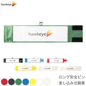 腕章ロングサイズ 安全ピンタイプ マジックテープ付|yamanaka-inc