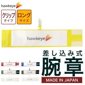 腕章ロングサイズ クリップタイプ マジックテープ付|yamanaka-inc