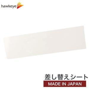 腕章差し替えシート透明無地(油性ペン書き込み用) yamanaka-inc