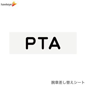 【腕章差し替えシート】PTA yamanaka-inc