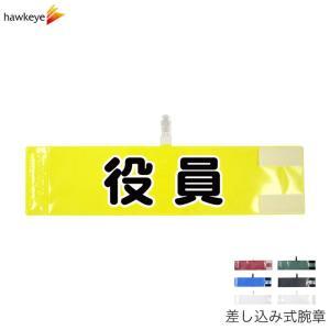 腕章「役員」レギュラーサイズ ワンタッチクリップ マジックテープ付 差し込み式【セット商品:役員】 yamanaka-inc