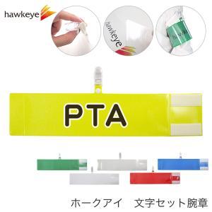 腕章「PTA」レギュラーサイズ ワンタッチクリップ マジックテープ付 差し込み式【セット商品:PTA】 yamanaka-inc