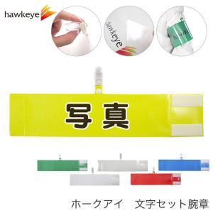 腕章「写真」レギュラーサイズ ワンタッチクリップ マジックテープ付 差し込み式【セット商品:写真】 yamanaka-inc