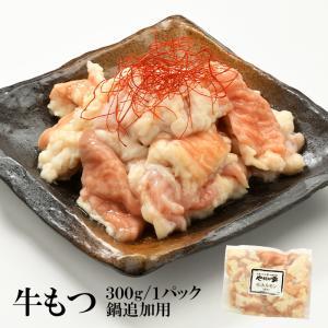 牛もつ(鍋追加用)300g(K20-002)|焼肉冷麺やまなか家PayPayモール店