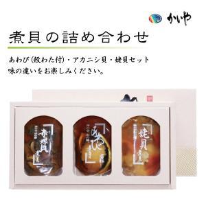 あわび 鮑 日本酒 白ワイン つまみ『煮貝詰合せ TK-30 (冷蔵)』山梨 特産品 yamanashi-online