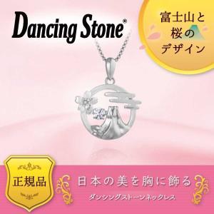 ダンシングストーン ネックレス The Japan DP51-013 (富士山と雲と桜モチーフ) yamanashi-online