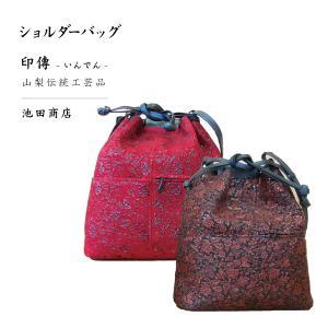 印伝 池田商店 ショルダーバッグ(赤地に黒の花鳥柄、黒地に赤の花鳥柄) yamanashi-online