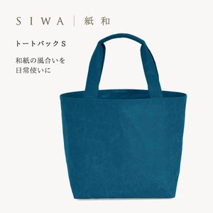 SIWA   紙和 トートバッグ S 市川三郷, 株式会社大直, ナオロン yamanashi-online