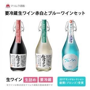 『 生ワイン3色セット(要冷蔵生ワイン-赤・白、ブルーワイン)』山梨 特産品|yamanashi-online