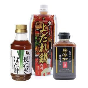 AZIKEN至極セット 無添加焼肉のたれ 生たれ 長ねぎポン酢 よだれ鶏のたれ 手造り お取り寄せ|yamanashi-online