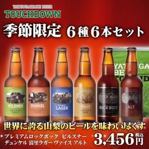 ホワイトデーギフト 八ヶ岳地ビールタッチダウン 季節限定6種...