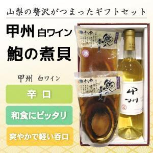 これぞ山梨! 鮑煮貝と甲州ワイン セット ギフト, セット, 贈り物, 贈答品|yamanashi-online