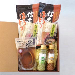 鮑の煮貝・ほうとう・ドレッシングセット  ギフト, セット, 贈り物, 贈答品|yamanashi-online