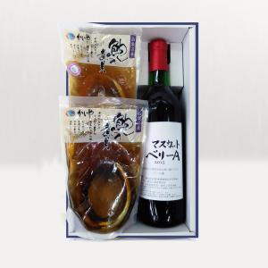 マスカットベリーAワインと鮑の煮貝 ギフト, セット, 贈り物, 贈答品|yamanashi-online