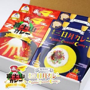 赤×黄 レトルトカレー食べ比べ4個セット 赤い富士山カレー2個&黄金三日月カレー2個|yamanashi-online