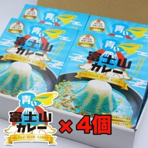 送料無料!レトルトカレーセット 青い富士山カレー4個 ご当地カレーで楽しい食卓!桃果汁 ココナツミルク|yamanashi-online