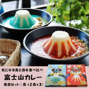 レトルトカレー セット ご当地 富士山カレー赤・青セット(赤x3, 青x2)桃果汁 ココナツミルク