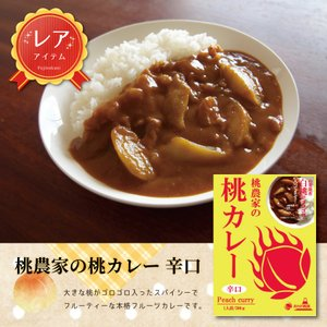 ご当地カレー 桃入り 桃農家の桃カレー 辛口 Peach curry フルーツ 産地直送 yamanashi-online