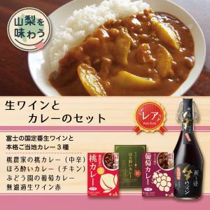 ご当地カレー レトルト 生ワイン セット やまなし本格セット1(桃中辛x1, ほろ酔いキンx1, 葡萄x1)産地直送|yamanashi-online
