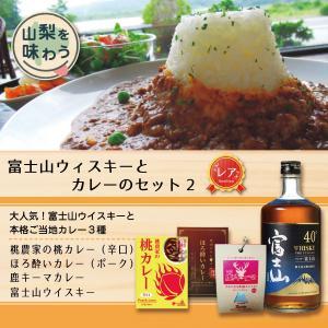 ご当地カレー レトルト 富士山ウイスキー セット やまなし本格セット2(桃辛口x1, ほろ酔いポークx1, 鹿キーマx1)産地直送|yamanashi-online