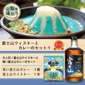 ご当地カレー レトルト セット ウイスキーセット(青い富士山カレーx3, 富士山ウイスキーx1)産地直送 世界遺産センター|yamanashi-online