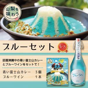 レトルトカレー ワイン ギフトセット ご当地 ブルーセット(青い富士山カレーx3, ブルーワインx1...