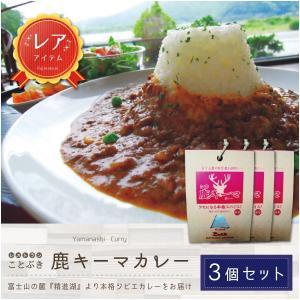ご当地カレー レトルト セット ジビエ 健康食品 鹿キーマカレー3個セット 中辛 産地直送|yamanashi-online