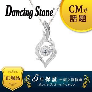 ダンシングストーン ネックレス Passion NYP-617  ペンダント, SV925, 揺れる, TBSがっちりマンデー, 送料無料, 正規品|yamanashi-online