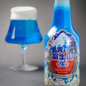 青い富士山ビール 青い富士山〈生〉新発売 山梨クラフトビール お取り寄せ|yamanashi-online