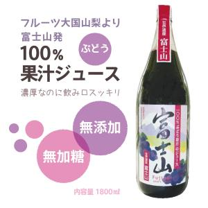 富士山ぶどうジュースプレミアム (赤) 1800ml 蒼龍葡萄酒 果汁100%, 葡萄, 無添加, ギフト, 贈り物, 贈答品|yamanashi-online