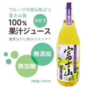 富士山ぶどうジュースプレミアム (白) 1800ml 蒼龍葡萄酒 果汁100%, 葡萄, 無添加, ギフト, 贈り物, 贈答品|yamanashi-online