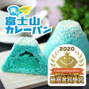 青い富士山カレーパン マツコの知らない世界 ご当地レトルトカレーパン お取り寄せパン|yamanashi-online